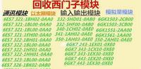 上海周边地区回收西门子模块触摸屏 AB